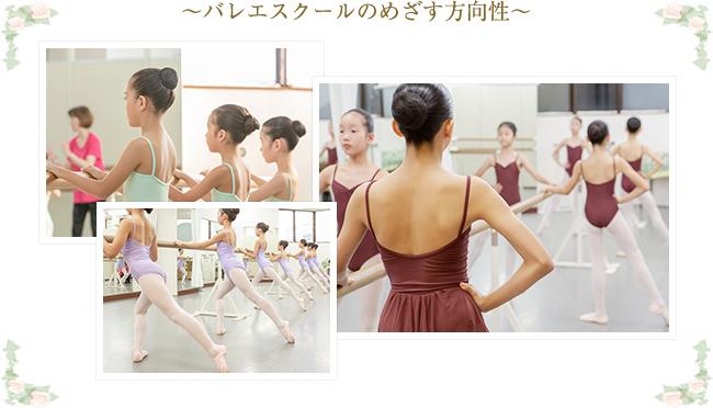 バレエスクールのめざす方向性