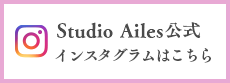 Studio Ailes公式インスタグラムはこちら